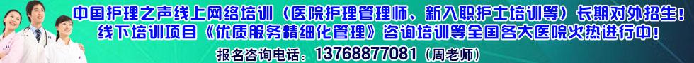 中国数十万专业护士交流平台